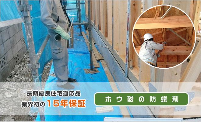 ホウ酸の防蟻剤|長期優良住宅適応品 業界初の15年保障