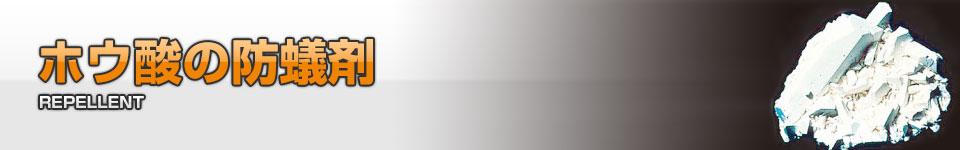 ホウ酸の防蟻剤 ボロンdeガード