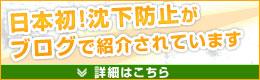日本初!沈下防止がブログで紹介されています
