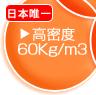高密度60kg/m3