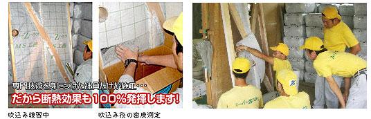 専門技術を身に付けた社員が施工するから断熱効果も最大限発揮されます