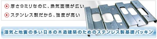 湿気と地震の多い日本の木造建築のためのステンレス製基礎パッキン