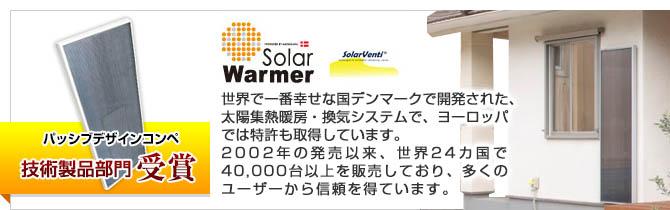 パッシブデザインコンペ 技術製品部門受賞 ソーラーウォーマー