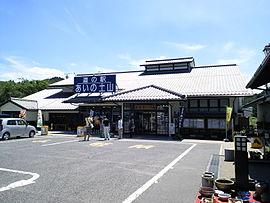 270px-michinoeki_aino-tsuchiyama01