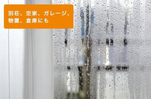 お部屋の湿気やカビ